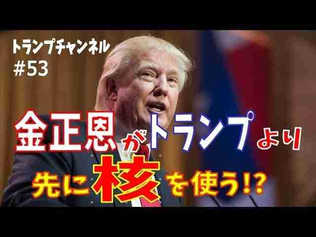 金正恩がトランプより先に核を使う!?〈トランプ・チャンネル#53〉