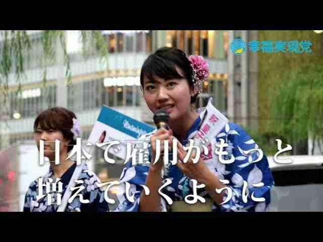 【働き方改革】日本の雇用を増やすために。七海ひろこ(幸福実現党)