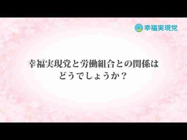 「アンサー」vol.15~労働組合について~【幸福実現党】