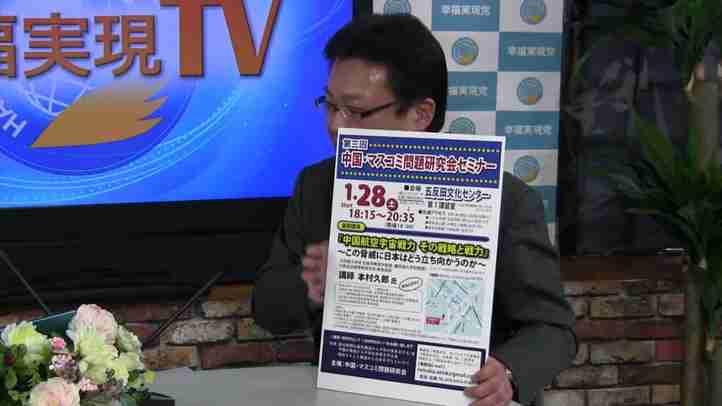 幸福実現TV 第46回「日銀は国債引き受けでデフレ退治を」他
