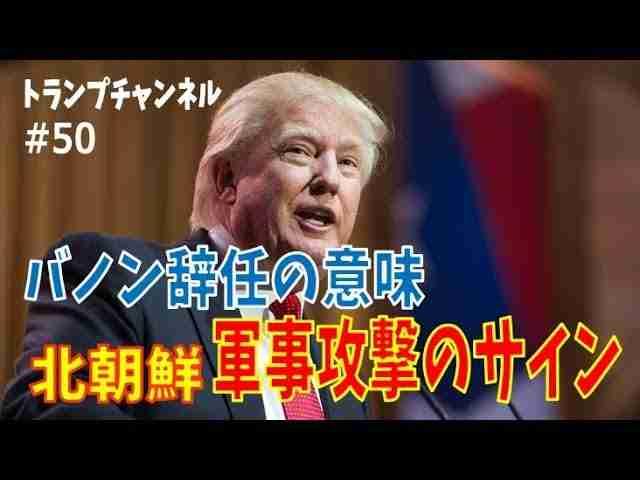 スティーブ・バノン辞任の本当の意味~北朝鮮軍事攻撃のサイン〈トランプチャンネル#50 幸福実現党〉