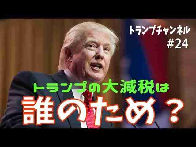 トランプの大減税は誰のため?〈トランプチャンネル#24 幸福実現党〉