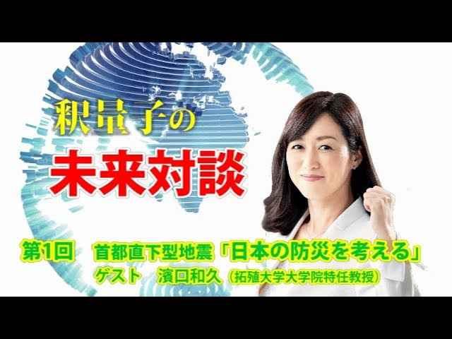 【釈量子の未来対談】第1回 首都直下型地震「日本の防災を考える」~幸福実現党~