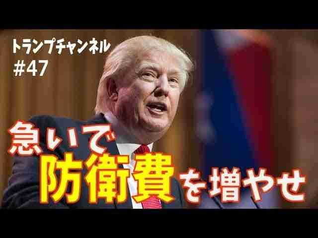 急いで防衛費を増やせ〈トランプチャンネル#47 幸福実現党〉