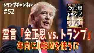 霊言『金正恩 vs. トランプ』~年内にICBMを使う!?~〈トランプ・チャンネル#52〉