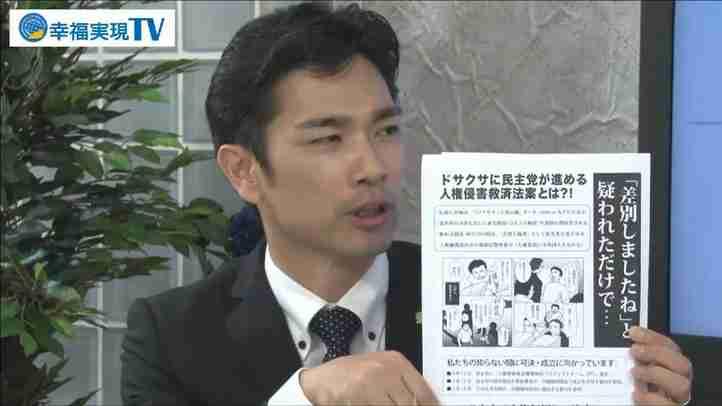 第12回 日本の自由を滅ぼす「人権侵害救済法案」の真実!
