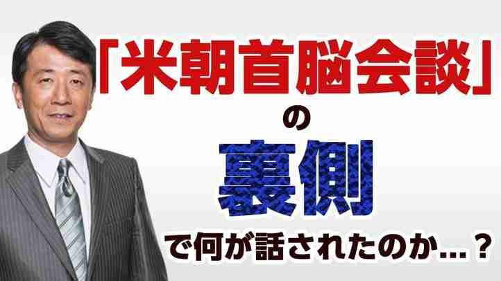 北朝鮮が民主化!?〈なるほど!ジャッジメント#01〉幸福実現党