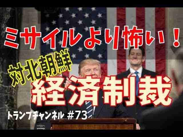 ミサイルよりもっと怖い!対北朝鮮経済制裁〈トランプ・チャンネル#73〉