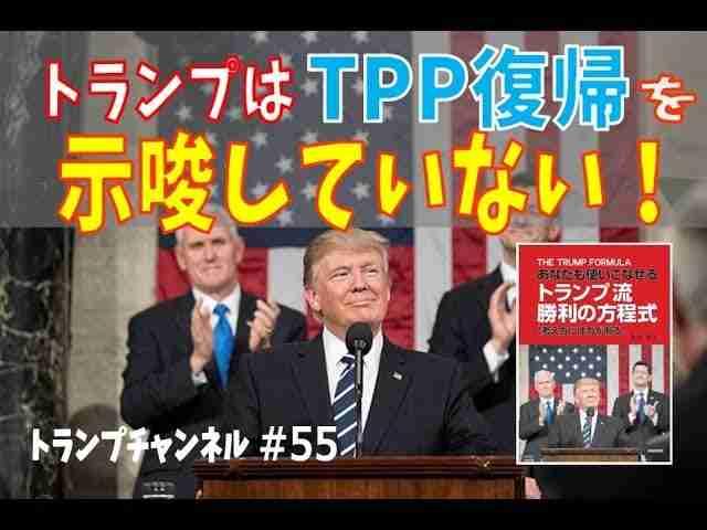 トランプはTPP復帰を示唆していない!〈トランプ・チャンネル#55〉