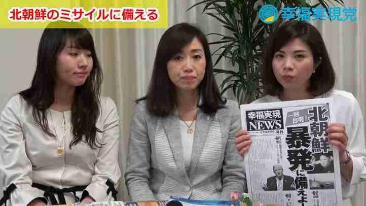 改めて、北朝鮮のミサイル阻止を!釈会vol.7【幸福実現党】
