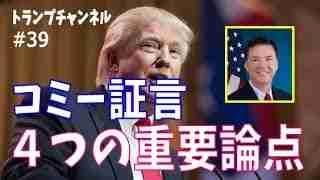 コミー証言 4つの重要論点〈トランプチャンネル#39 幸福実現党〉