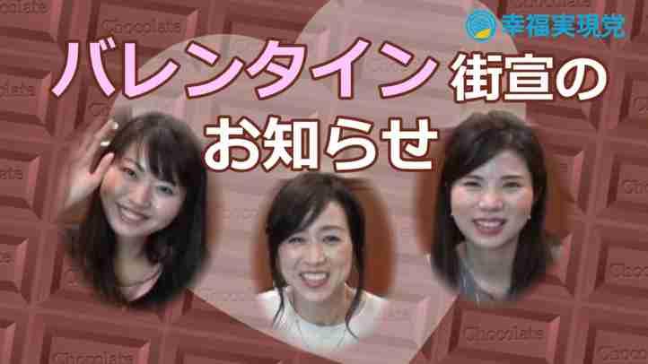 もうすぐバレンタイン-釈会 vol.3-【幸福実現党】