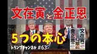 文在寅と金正恩 5つの本心〈トランプ・チャンネル#63〉