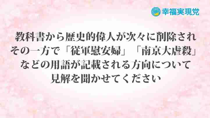 「アンサー」vol.22~学校教科書の歴史観について~【幸福実現党】