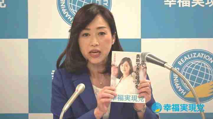 衆院選公約発表記者会見【幸福実現党】