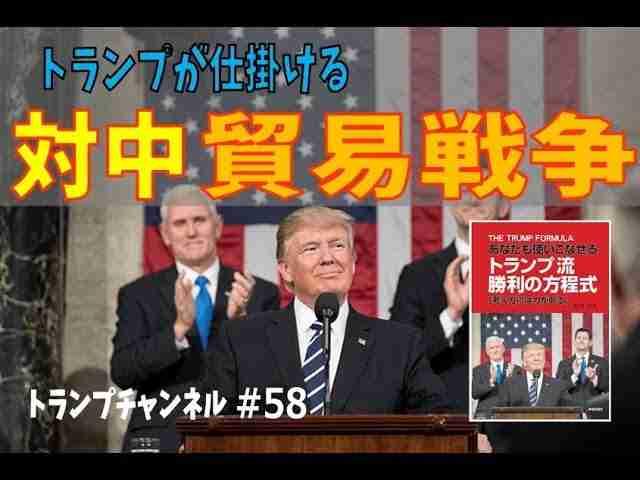 トランプが仕掛ける対中貿易戦争ー日本もターゲット〈トランプ・チャンネル#58〉