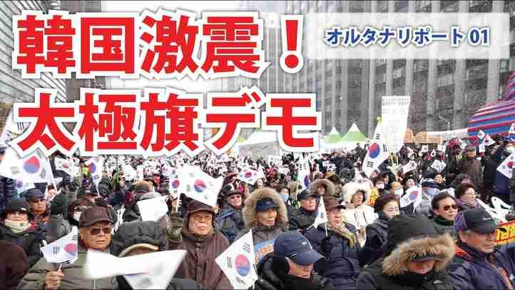 【現地映像付き】 韓国激震!  これが赤化の恐怖で勢いを増す 保守派の太極旗(弾劾反対)デモだ! 【オルタナリポートvol.1】