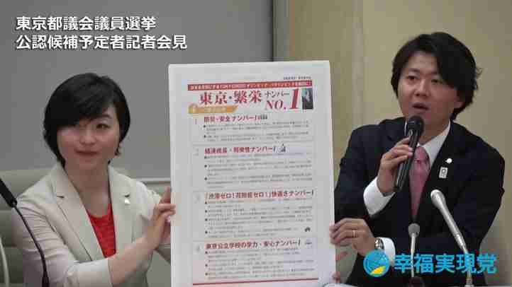 2017年東京都議選 立候補表明会見(ノーカット版)【幸福実現党】