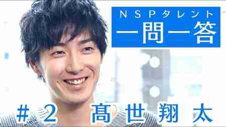 髙世翔太【NSPタレント一問一答#2】