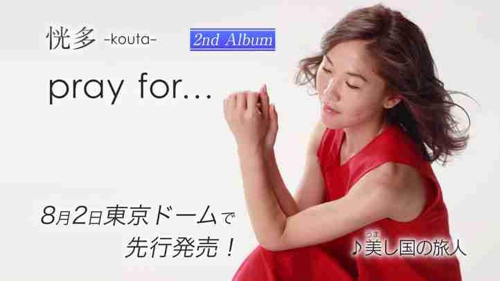 恍多 2nd Album 「pray for…」