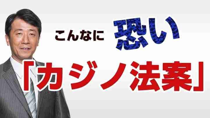 「カジノ法案」の問題点と懸念〈なるほど!ジャッジメント#02〉【幸福実現党】