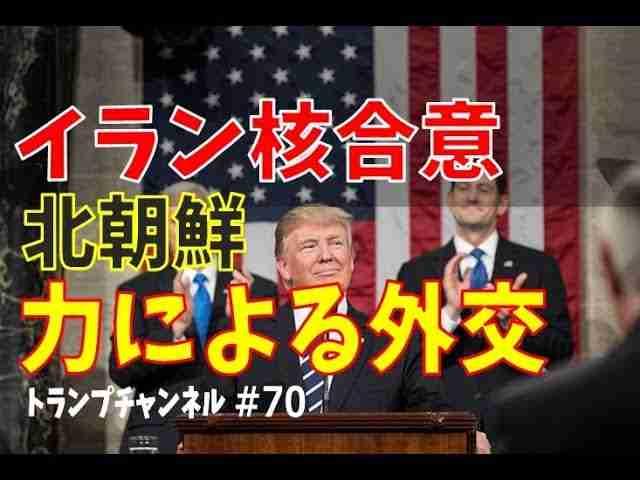 イラン核合意と北朝鮮と「力による外交」〈トランプ・チャンネル#70〉