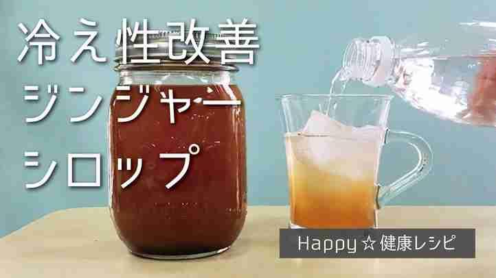 【冷え性改善】ジンジャーシロップの作り方【Happy☆健康レシピ】