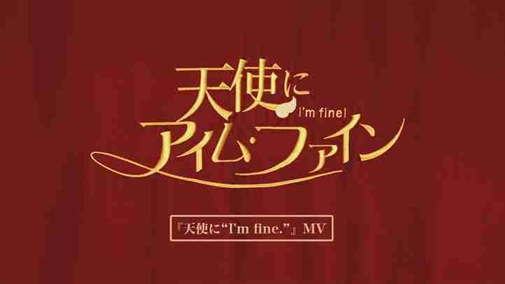 """映画「天使に""""アイム・ファイン""""」 主題歌「天使に""""I'm fine.""""」 MV"""