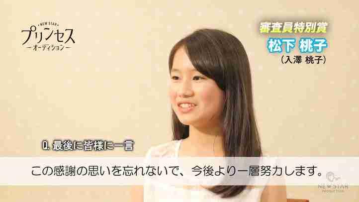 プリンセス・オーディション 審査員特別賞 松下 桃子(入澤 桃子) インタビュー