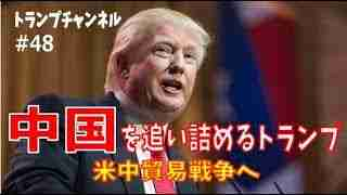 中国を追い詰めるトランプ~米中貿易戦争へ〈トランプチャンネル#48 幸福実現党〉