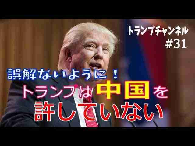 誤解ないように!トランプは中国を許していない〈トランプ・チャンネル #31〉
