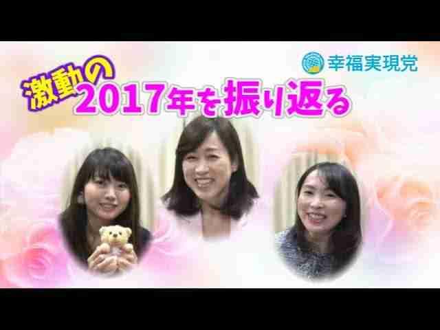 2017年を振り返る 釈会vol.15【幸福実現党】