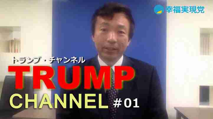 トランプは本当に北朝鮮を攻撃するの?〈トランプ・チャンネル#01 幸福実現党〉