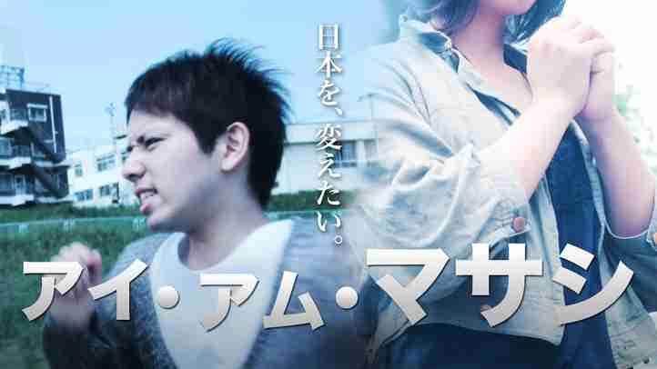 「アイ・アム・マサシ」 - 日本を、変えたい。