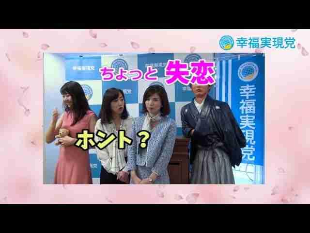 『一冊まるごと幸福実現党』取材秘話!? 釈会vol.6【幸福実現党】