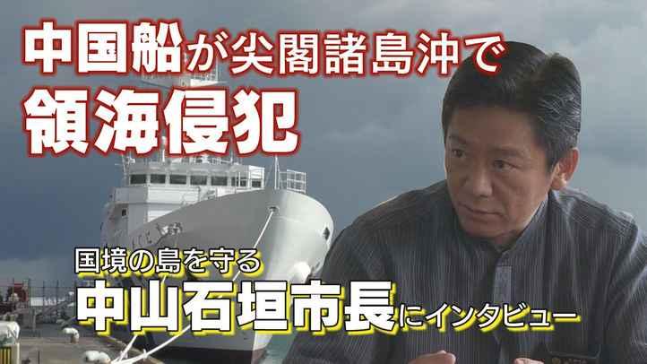 中国船の侵略から尖閣諸島を守れ!渦中の中山義隆石垣市長に直撃インタビュー!【ザ・ファクト】