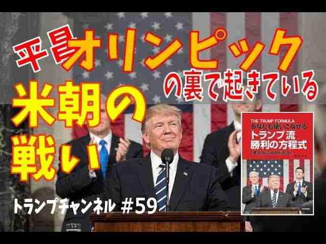 平昌オリンピックの裏で起きている米朝の戦い〈トランプ・チャンネル#59〉