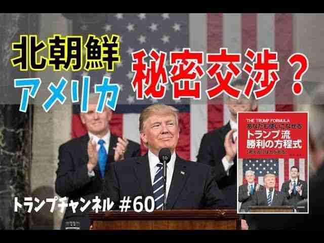 北朝鮮とアメリカの秘密交渉?〈トランプ・チャンネル#60〉