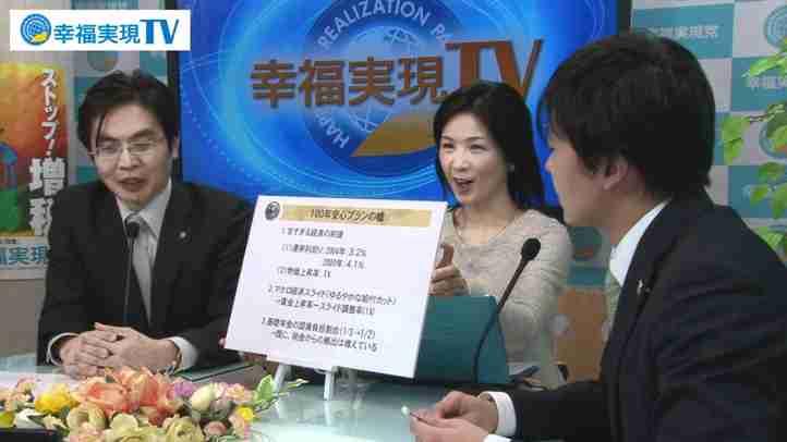 幸福実現TV 第49回「増税は必要ない!年金詐欺の真実!!」