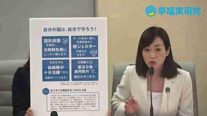 次期衆院選 東京ブロック候補予定者 出馬表明記者会見【幸福実現党】
