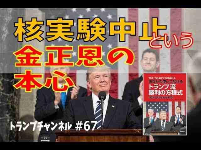 「核ミサイル実験中止」という金正恩の本心〈 トランプ・チャンネル#67〉
