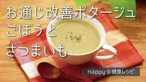 お通じ改善ポタージュの作り方(ごぼうとさつまいも)【Happy☆健康レシピ】ザ伝道チャンネル