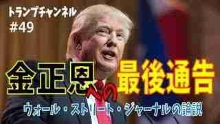 金正恩への最後通告~ウォール・ストリート・ジャーナルの論説〈トランプチャンネル#49  幸福実現党〉