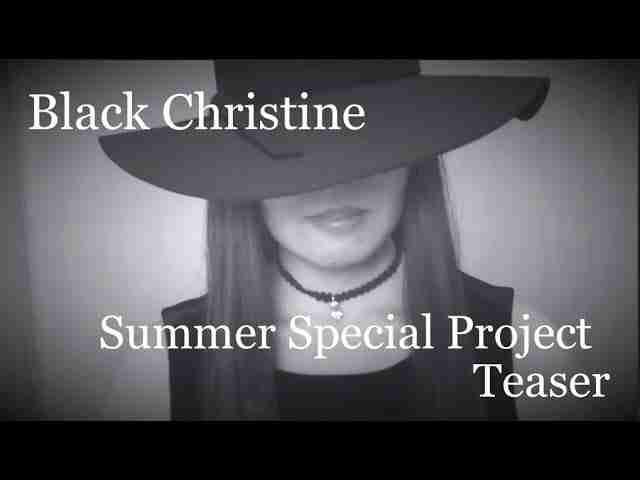 【予告】クリスティーヌ・ヨーコがブラックに?【納涼企画】