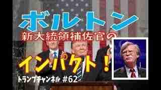 ボルトン新大統領補佐官のインパクト!〈トランプチャンネル#62〉