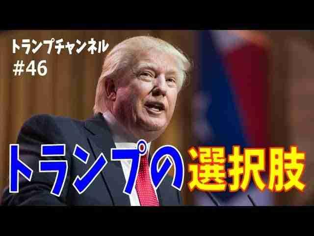 トランプの選択肢〈トランプ・チャンネル#46 幸福実現党〉