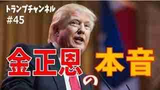 金正恩の本音〈トランプチャンネル#45 幸福実現党〉