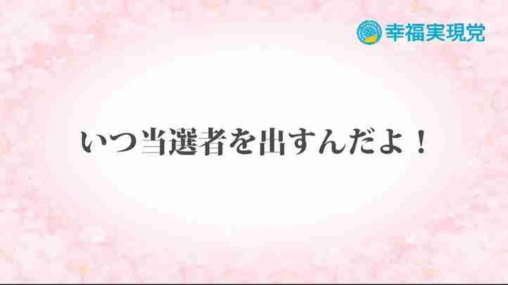 「アンサー」vol.7~幸福実現党はいつ当選者を出すの?~