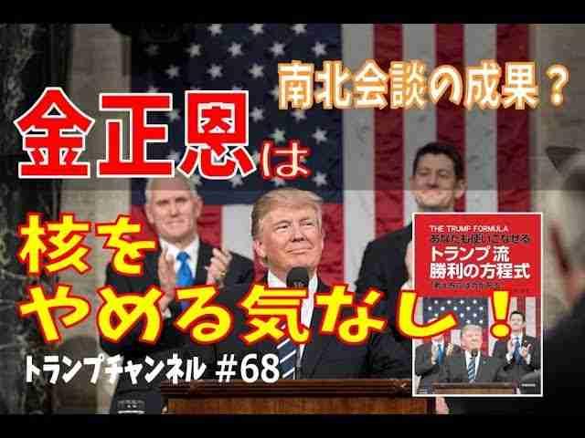 南北会談の成果?金正恩は核保有をやめる気なし〈トランプ・チャンネル#68〉