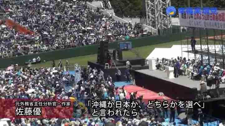 「オール左翼」の5.17沖縄県民大会【沖縄最前線!】